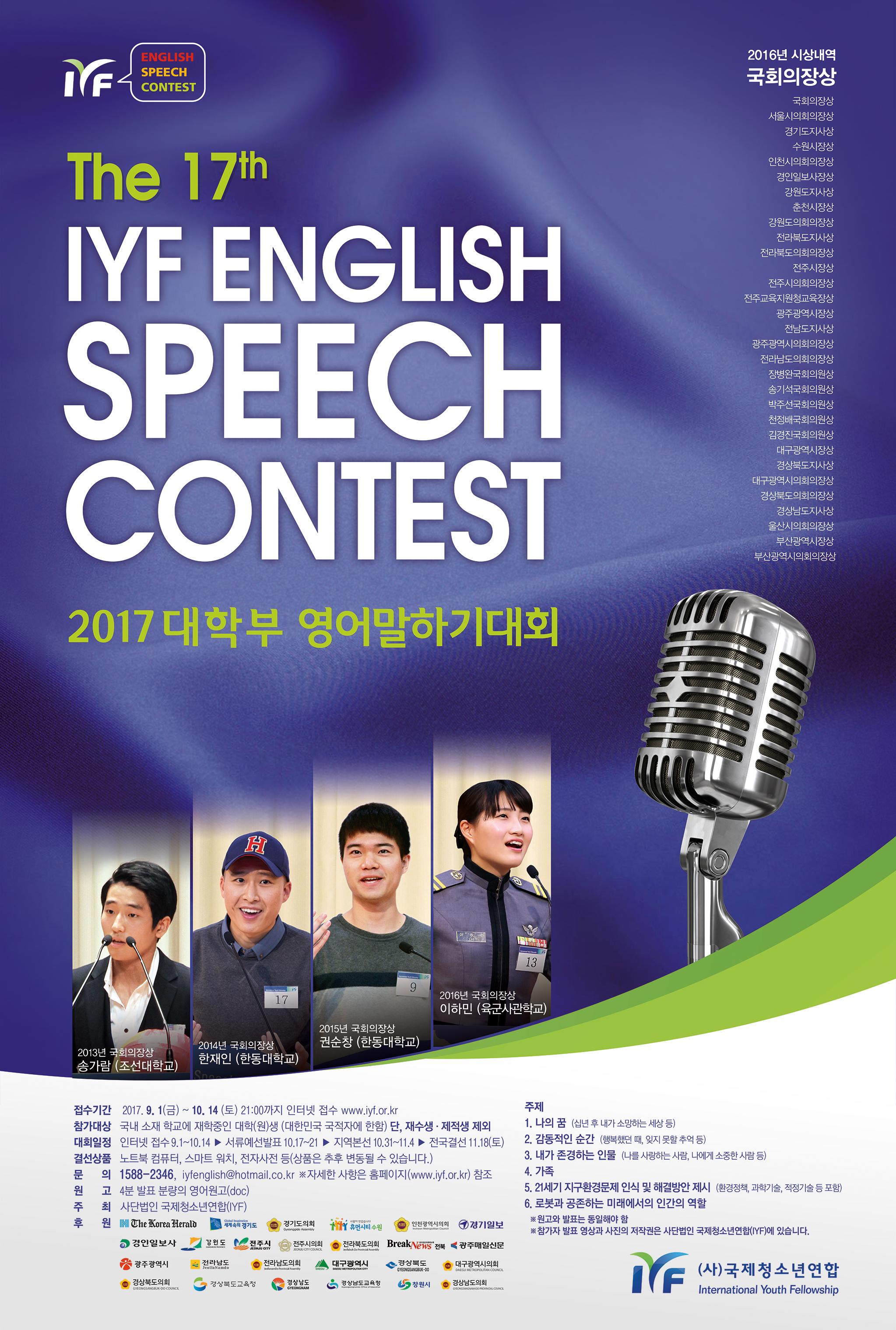 영어말하기대회